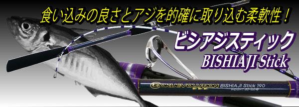 船竿・船釣り・ロッド・へらぶな・ルアー釣具用品のおり釣具 ビシアジロッド